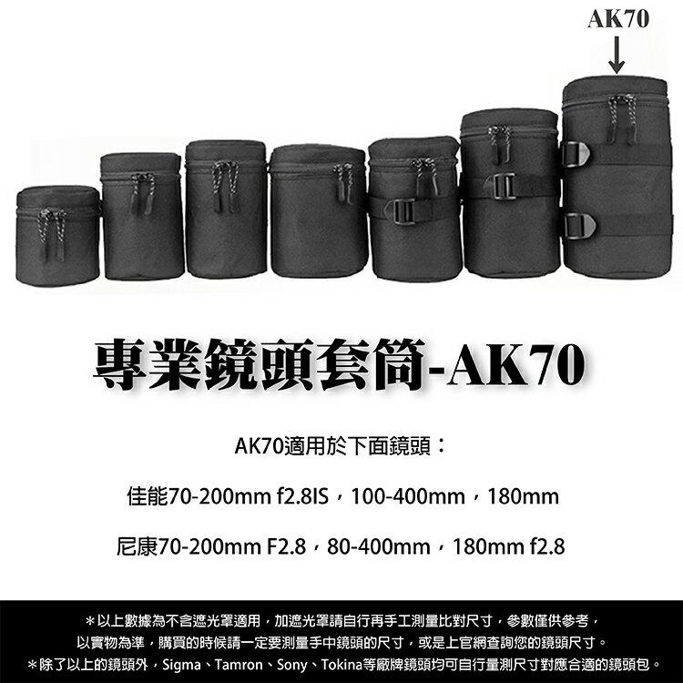 攝彩@專業鏡頭 套筒AK70 單眼 鏡頭套 鏡頭袋 鏡頭包 鏡頭筒 包布 內包NIKON CANON各式鏡頭