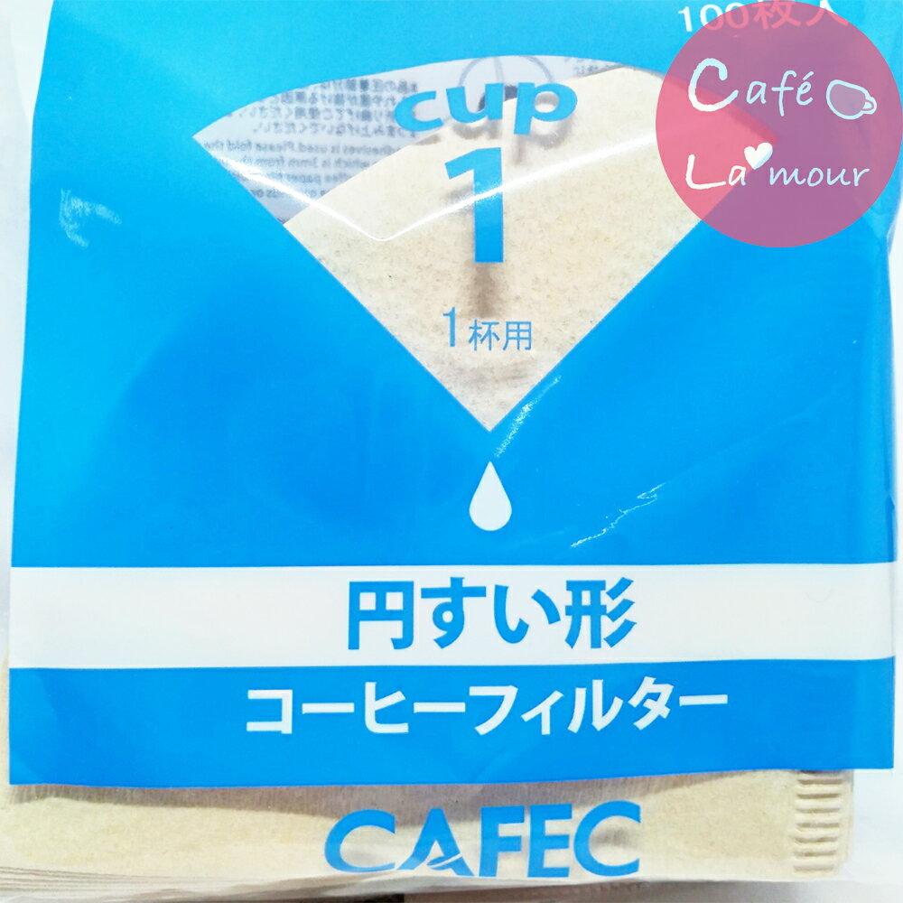 日本三洋 CAFEC無漂白V型濾紙100枚(CC1-100B)