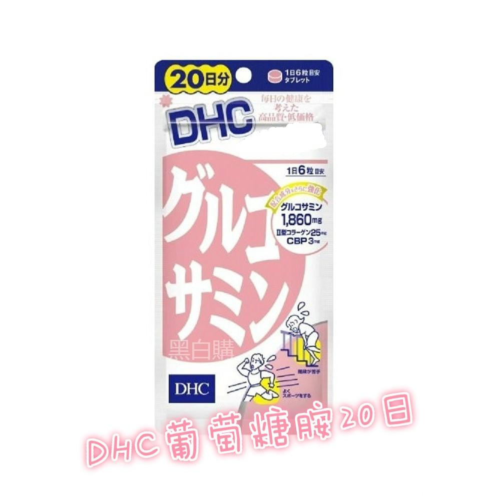 日本DHC葡萄糖胺20日【黑白購】非變性第二型膠原蛋白+葡萄糖胺+MSM有機硫維骨力UC-II關於三得利銀髮族質
