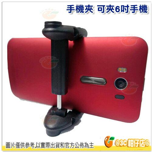 手機夾 可夾6吋 85mm 止滑墊 可平放 好收納 適用 iphone 6 plus HTC SONY ASUS 1