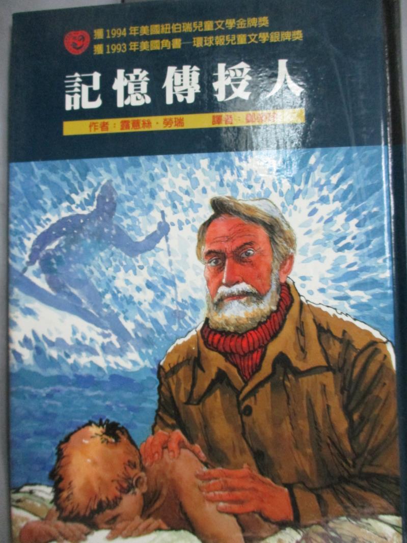 ~書寶 書T1/兒童文學_HOF~記憶傳授人_露薏絲‧勞瑞 鄭榮珍
