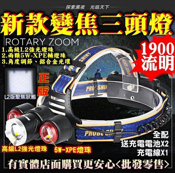 興雲網購【27079-102新款變焦式頭燈1900流明】送全配直充+2顆充電鋰電池手電筒頭燈XM-L2強光