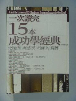 【書寶二手書T8/心靈成長_ISC】一次讀完15本成功學經典_宋學軍