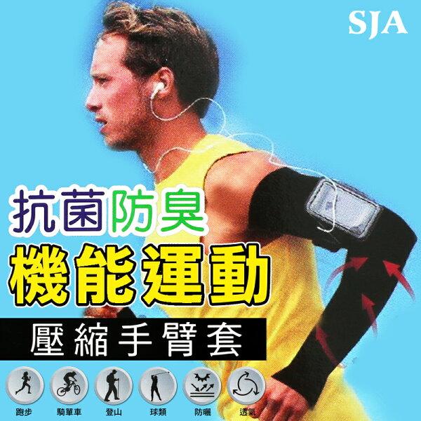 抗菌防臭防曬機能運動壓縮手臂套指洞設計台灣製