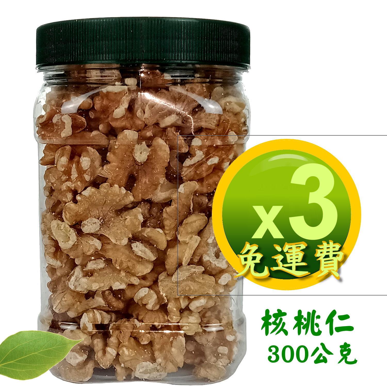 核桃 罐裝 平均 每100公克 67元