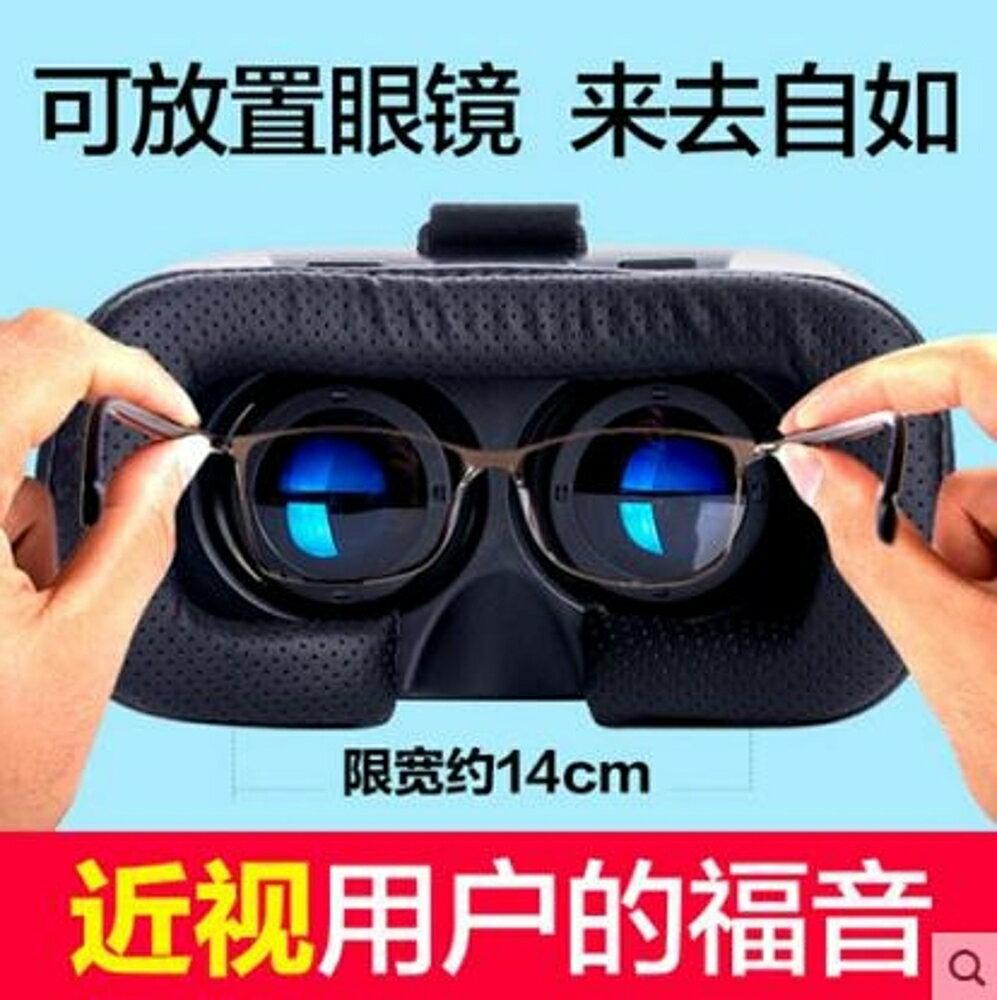 vr眼鏡 手機專用虛擬現實壹體機3D魔鏡家用電影院 全館85折起 JD