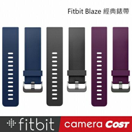 ★專用錶帶★【全美銷售第一】 Fitbit Blaze 經典錶帶 三色可選 運動手錶 智能手錶 0