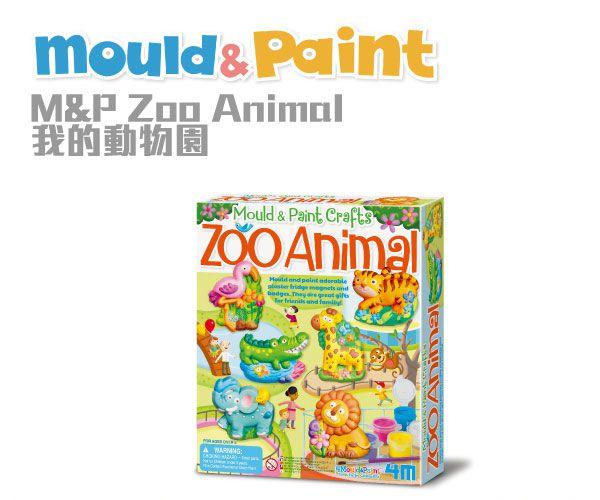 【4M】04753 我的動物園(製作磁鐵) M & P Zoo Animal