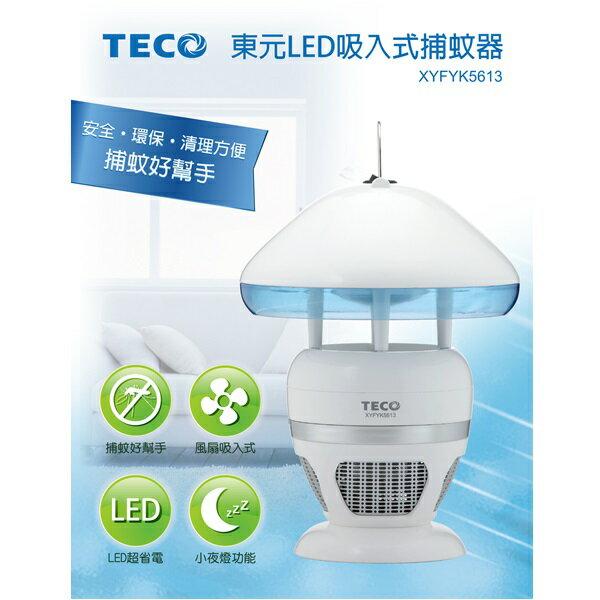 <br/><br/>  【東元】LED吸入式捕蚊燈/滅蚊XYFYK5613 保固免運-隆美家電<br/><br/>