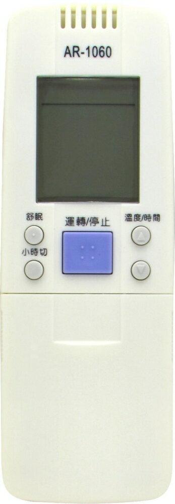 【聲寶 SAMPO/禾聯/萬士益/良峰/國品】AR-1060 北極熊 30合1 變頻/分離/窗型冷氣遙控器