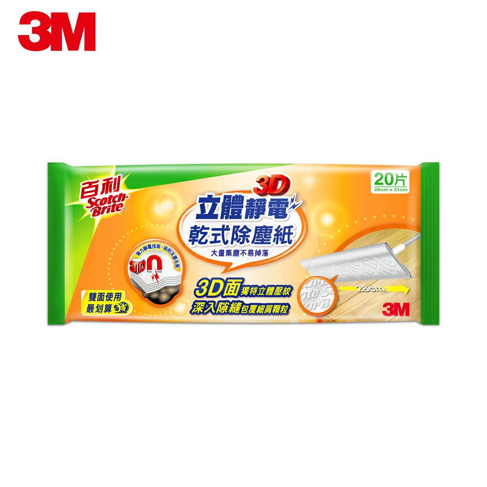 3M 百利3D立體靜電乾式除塵紙20張
