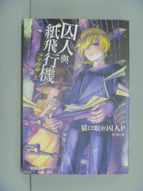 ~書寶 書T9/一般小說_NKJ~囚人與紙飛行機 少年悖論上_ 眠囚人P_輕小說
