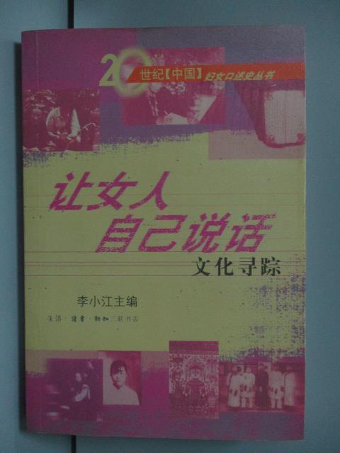 【書寶二手書T1/社會_LGO】讓女人自己說話_李小江_簡體