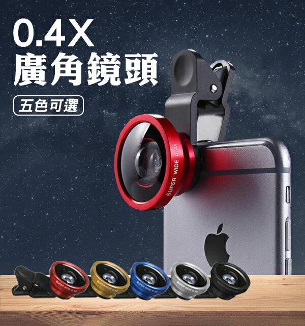 【coni shop】手機0.4倍超級廣角鏡頭 送防塵套 自拍神器 各廠牌手機通用 4倍 四倍 廣角鏡頭 手機鏡頭