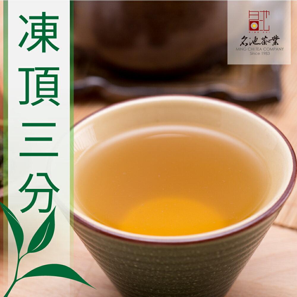 【名池茶業】鮮焙新茶 凍頂烏龍茶三分火 (一斤)