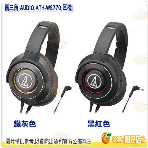 鐵三角 AUDIO ATH-WS770 金屬重低音耳罩式耳機 公司貨 監聽耳機 低音加強 二色