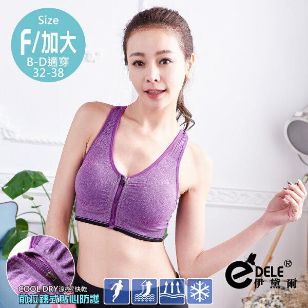 【伊黛爾】城市輕運動斜紋染紗前拉鍊防震運動內衣(紫色)
