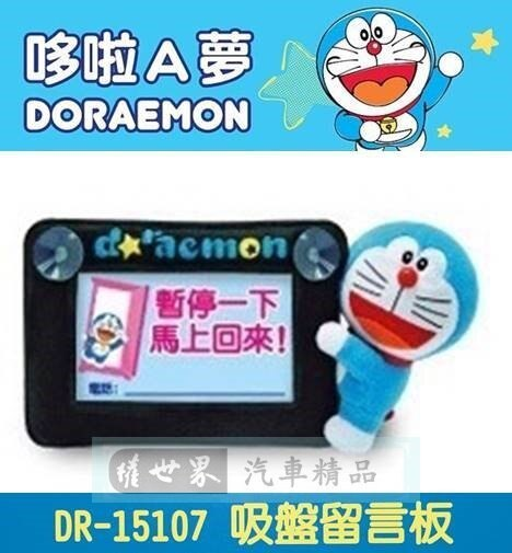 權世界@汽車用品 日本 哆啦A夢 小叮噹 Doraemon 停車用電話留言板( 暫停一下) DR-15107