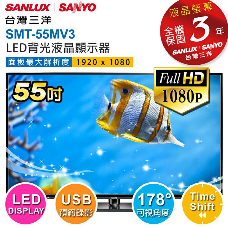 【台灣三洋SANLUX】55吋LED背光液晶顯示器(SMT-55MV3)