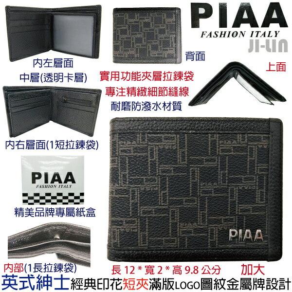 SA-P504【PIAA】經典印花掀面滿版LOGO圖紋長拉鍊夾層短夾