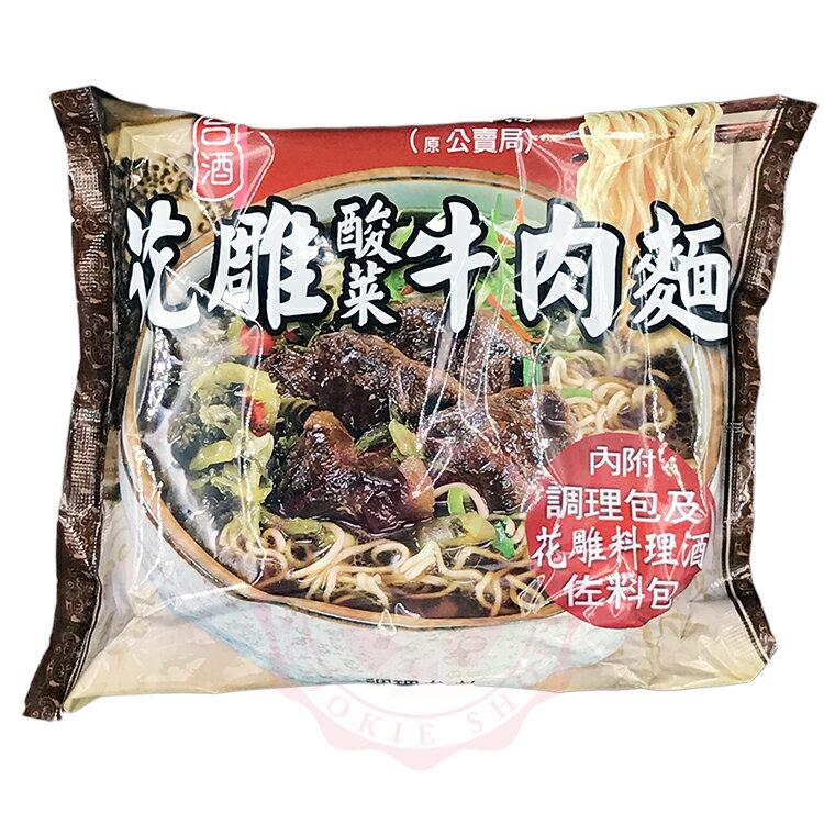台酒花雕酸菜牛肉麵(200g)【庫奇小舖】袋裝