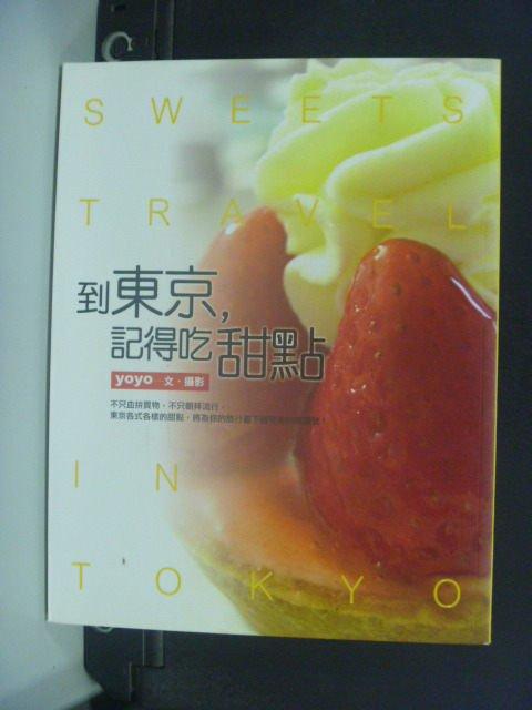 【書寶二手書T9/旅遊_JGU】到東京,記得吃甜點_yoyo