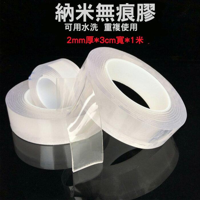 糖衣子輕鬆購【WE0215】無痕奈米膠帶 神奇萬用膠 黑科技強力壓克力膠帶 雙面可水洗重複使用