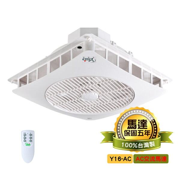 【雅速達YSD】DIY輕鋼架循環扇16吋風葉(Y16-AC)(110V220V可挑)(DIY自行組裝)
