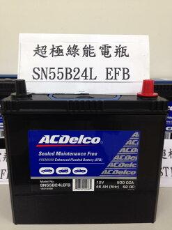SN55B24L EFB 免加水汽車電池