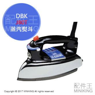 【配件王】日本代購 DBK J80T 蒸汽熨斗 蒸氣熨斗 25孔 高導熱 另 NI-FS470 電熨斗