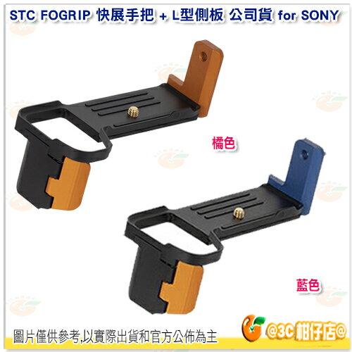 STC FOGRIP 快展手把 + L型側板 橘 藍 公司貨 Sony α9 α7II α7III α7SII α7RII 適用