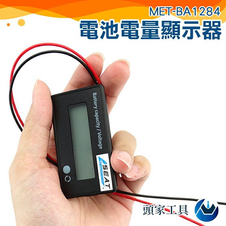 [頭家工具]BA1284電瓶監視器 電動車電瓶蓄電池電量表顯示器直流數顯鋰電池汽車車載電壓表雙顯