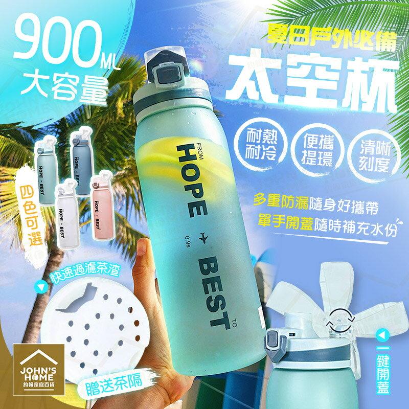 900ML大容量太空杯 夏日戶外水杯 便攜提環刻度防漏彈蓋透明磨砂水瓶水壺 4色可選【ZJ0108】《約翰家庭百貨 好窩生活節 0
