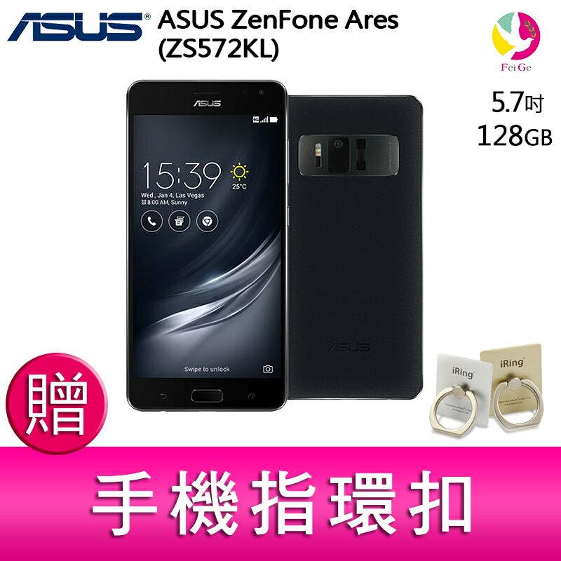 華碩 ASUS ZenFone Ares (ZS572KL) 8GB+128GB  智慧型手機 贈『手機指環扣 *1』▲點數最高16倍送▲