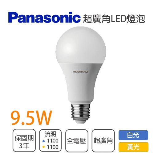 Panasonic國際牌 LED 9.5W E27 白光/黃光 廣角型 全電壓 燈泡 球泡〖永光照明〗PA-LDAMV10D65GTW-9.5W