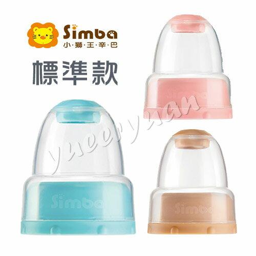 Simba 小獅王辛巴 不滴水標準瓶蓋組(天藍/粉紅/咖啡)【悅兒園婦幼生活館】