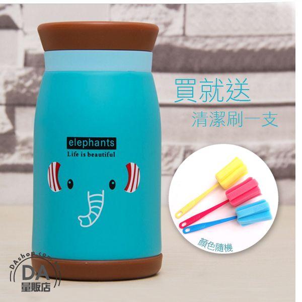 《DA量販店》情人節 伴手禮 送刷子 不鏽鋼 真空 大象 動物大肚杯 保溫杯 保溫瓶 260ml(84-0025)