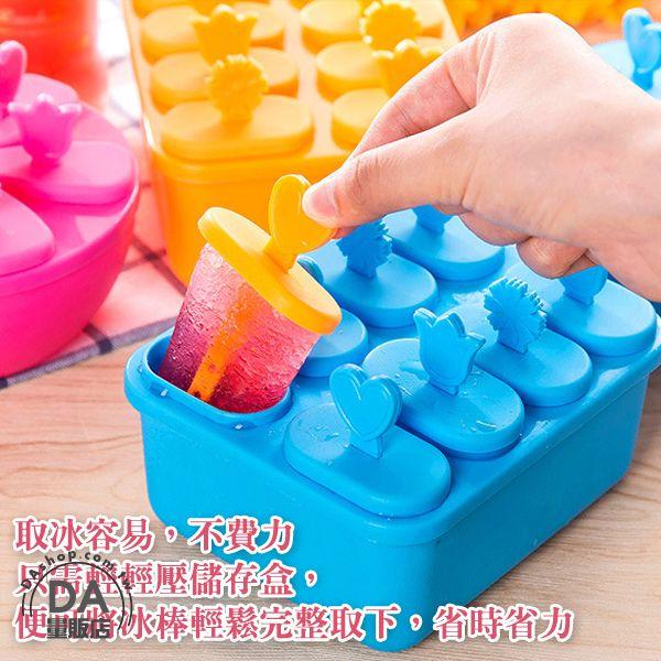 DA量販店:《DA量販店》方形冰棒盒8格模具冰棍雪糕自製顏色隨機(V50-2031)