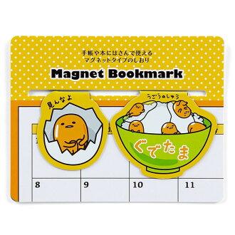 【真愛日本】16082700036造型二入磁鐵書籤-GU  三麗鷗家族 蛋黃哥 Gudetama  文具 磁鐵 造型標籤