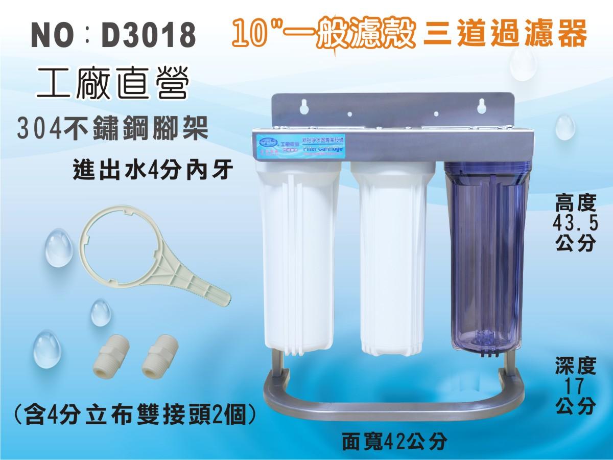 【龍門淨水】304不鏽鋼 白鐵腳架 10英吋三道過濾器 三胞胎 三道淨水器 4分立布+板手(進出4分內牙)(D3018)