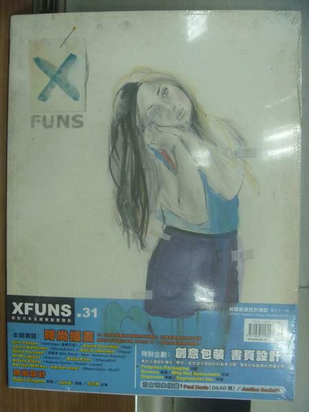 【書寶二手書T1/雜誌期刊_QEP】Xfuns放肆創意設計_31期_創意包裝書頁設計等_未拆