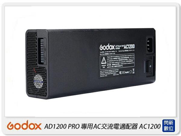 【銀行刷卡金+樂天點數回饋】GODOX 神牛 AC1200 AC交流電適配器 適用 AD1200 PRO(公司貨)