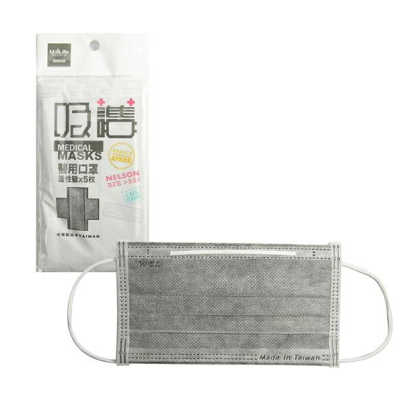 UdiLife優生活大師B9858吸護活性碳口罩5入裝(醫用口罩台灣製造防塵口罩拋棄式防塵空氣污染)