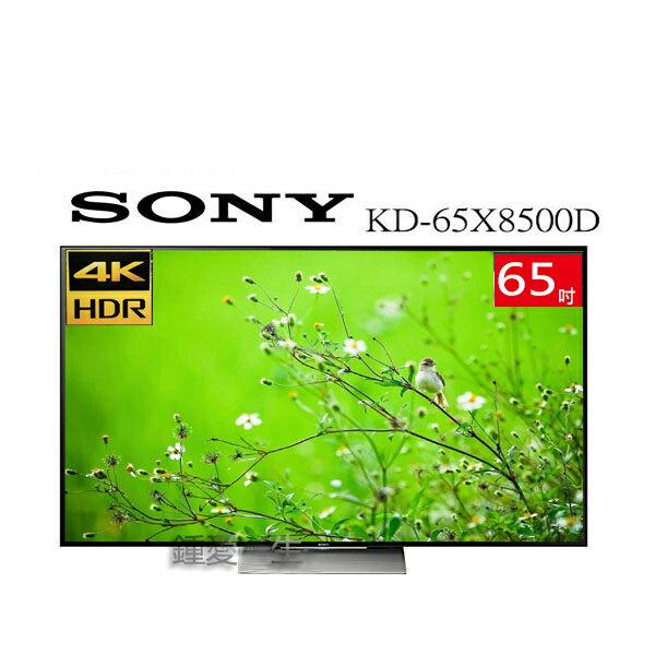 鍾愛一生 SONY 液晶電視 KD-65X8500D 65吋 4K HDR Wi-Fi 960Hz 另售KD-65X9300D熱線02-2847-6777
