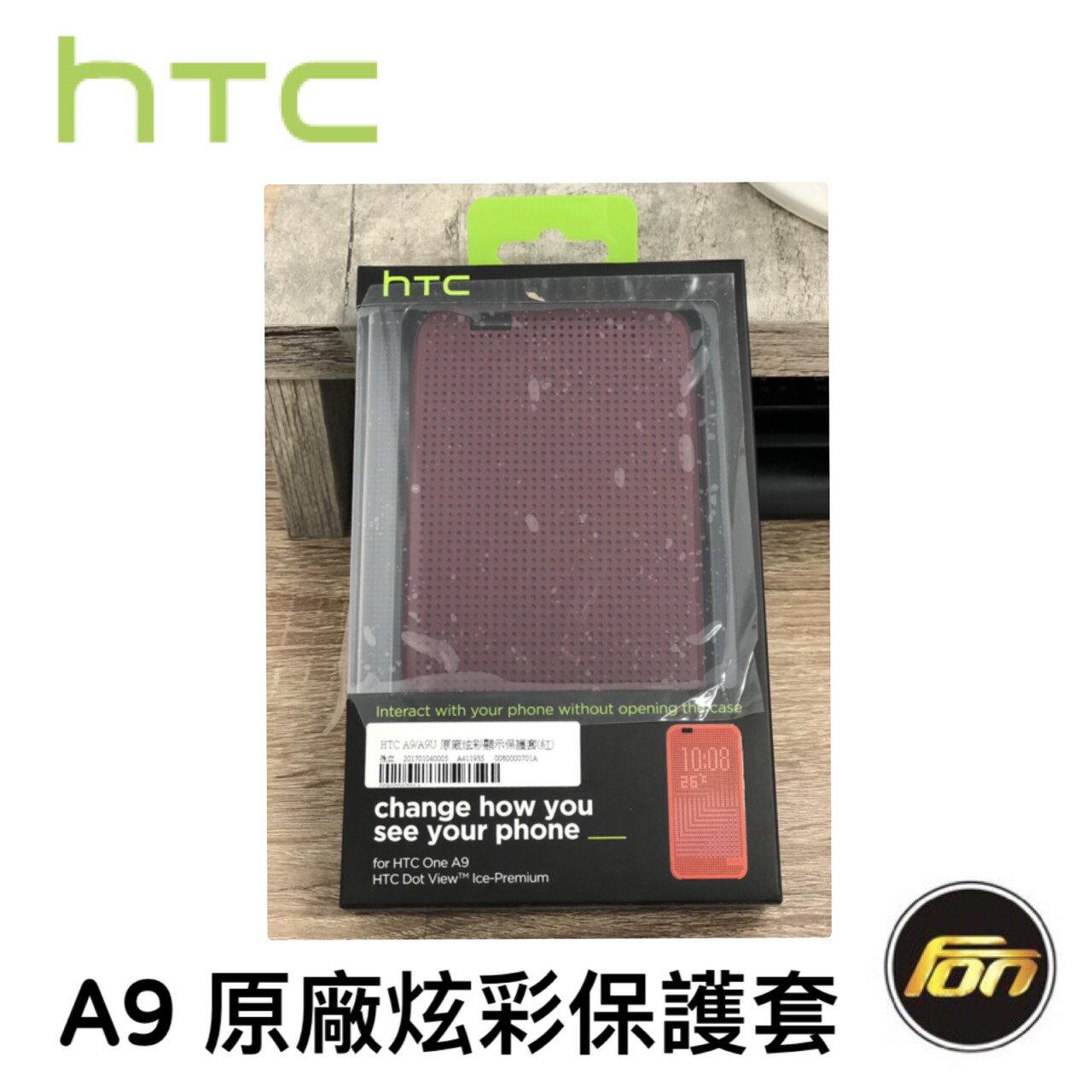 HTC A9 原廠 炫彩保護套 保護殼 背蓋