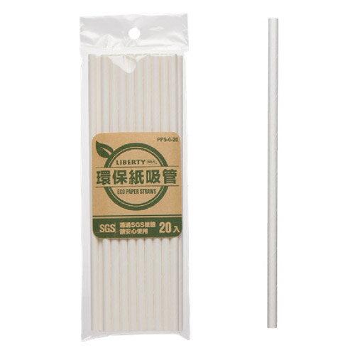 【利百代LIBERTY】PPS 20cm 環保紙吸管
