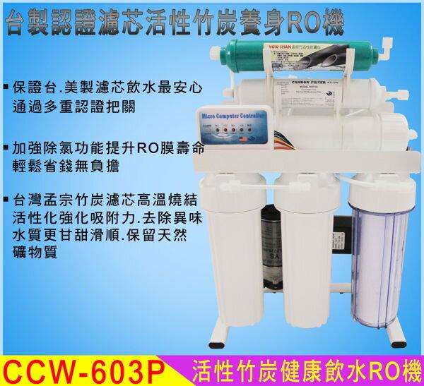 603P六道腳架竹炭RO逆滲透純水機(全自動微電腦)超值價3399元