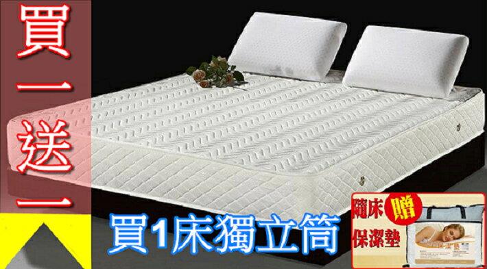 【床工坊】【買一送一】獨立筒 床墊「好享睡」緹花雙線透氣舒眠獨立筒床墊