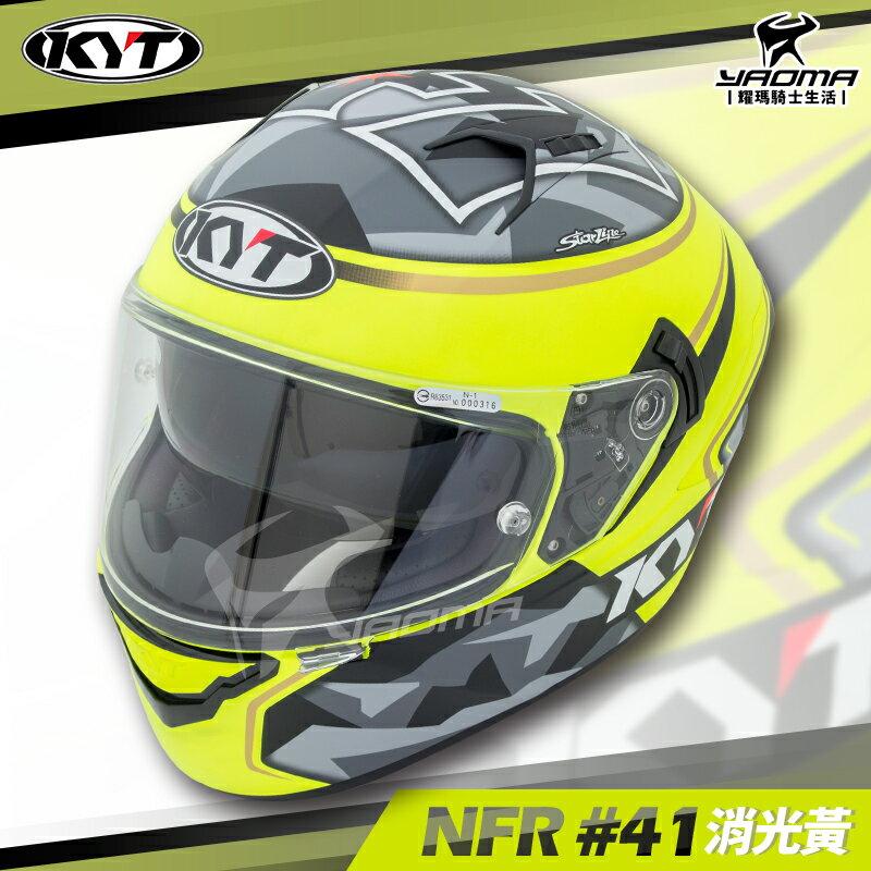贈藍牙耳機&深墨片 KYT安全帽 NF-R 選手彩繪 #41 消光螢光黃 消光黃 內墨片 內鏡 全罩式 NFR 雙D扣 耀瑪騎士