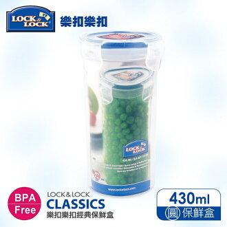 【樂扣樂扣】CLASSICS系列高桶保鮮盒/圓形430ML